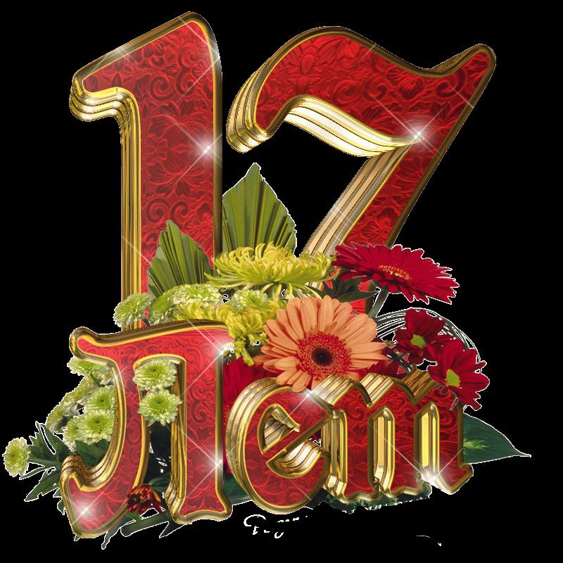Поздравление матери с 17 летием дочери 71