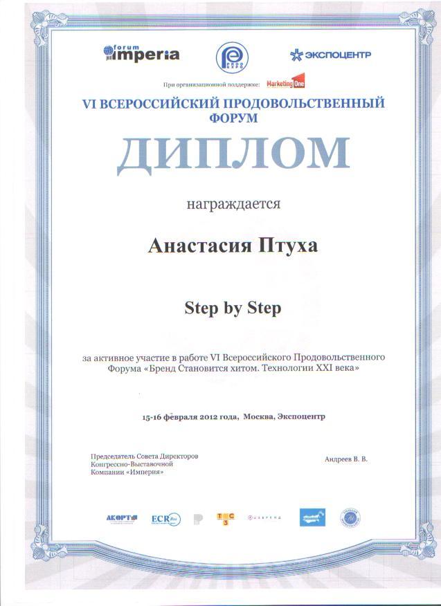 ГК step by step награждена дипломом за участие в vi Всероссийском  ГК step by step награждена дипломом за участие в vi Всероссийском Продовольственном Форуме Бренд Становится хитом Технологии xxi века