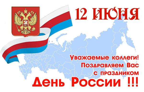 Поздравление 12 июня день россии в прозе